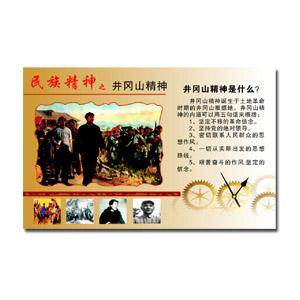 59138校园文化写真展板-民族精神篇 14幅